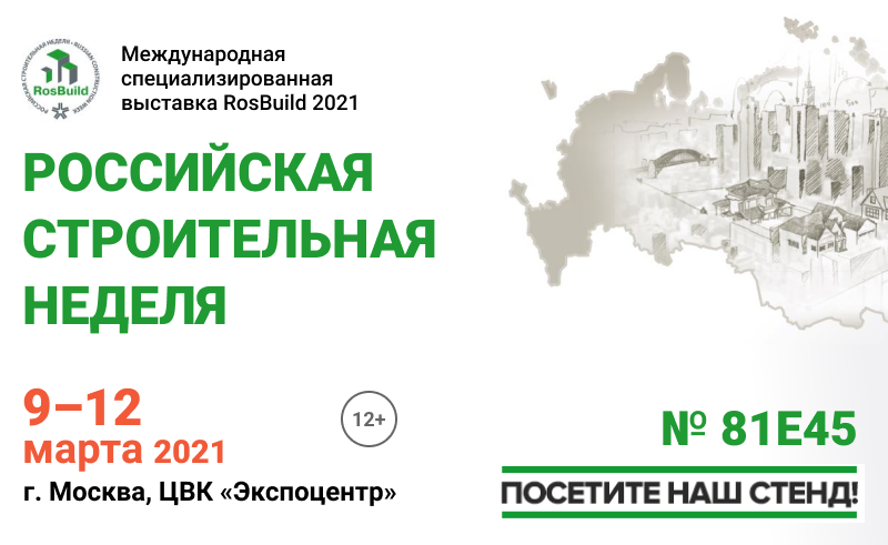 We are participating in the Rosbuild2021 exhibition in Moscow
